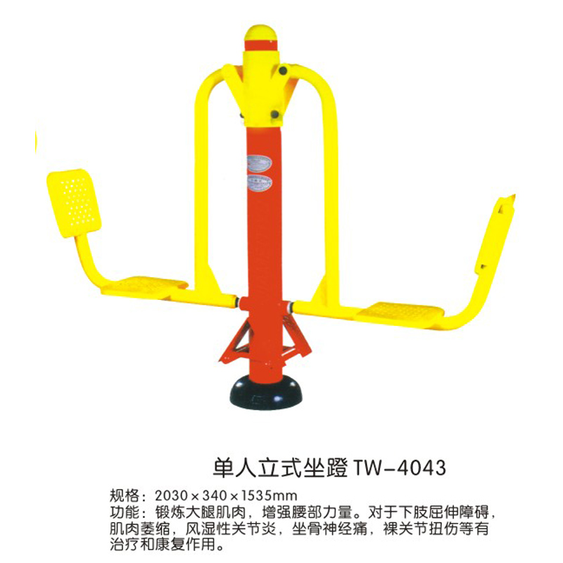单人立式坐磴TW-4043