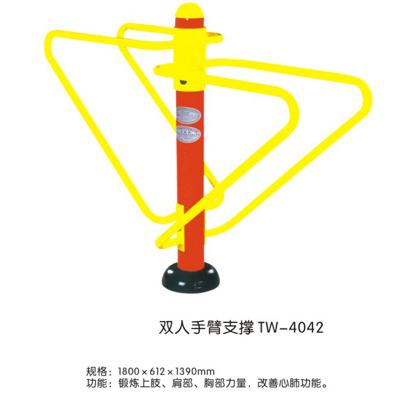 双人手臂支撑TW-4042