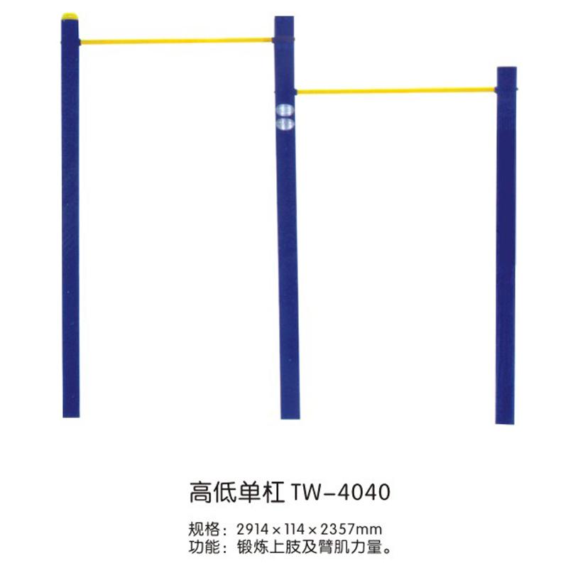 高低单杠TW-4040