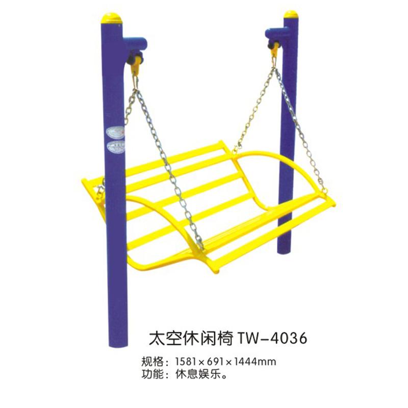 太空休闲椅TW-4036