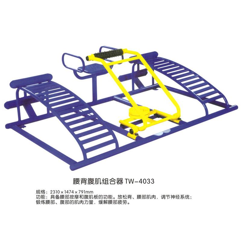 腰背腹肌组合器TW-403