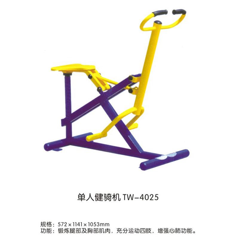 单人健骑机TW-4025