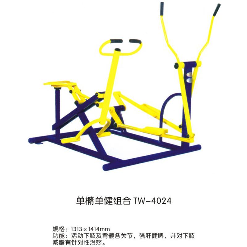 单椭单健组合TW-4024