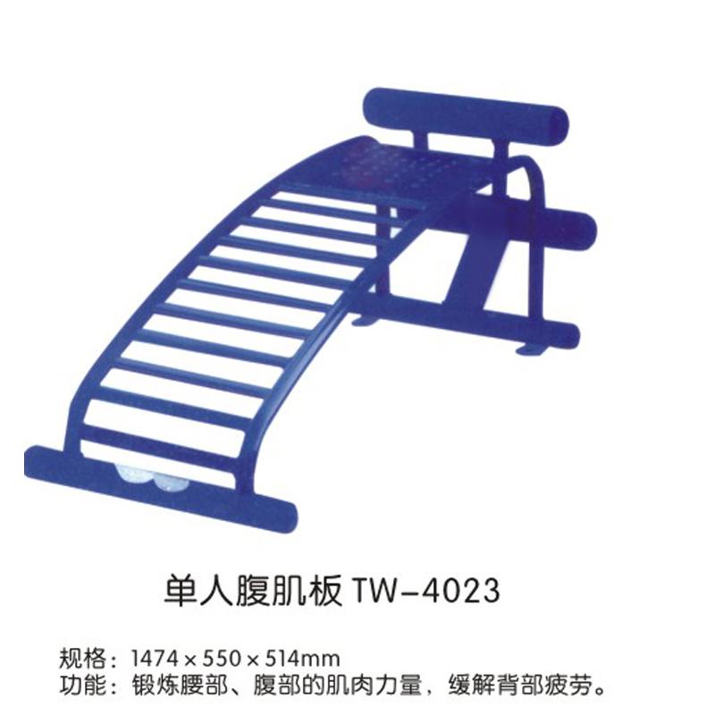 单人腹肌板TW-4023