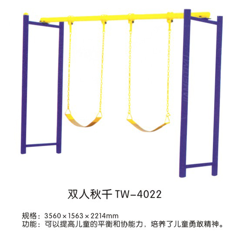 双人秋千TW-4022