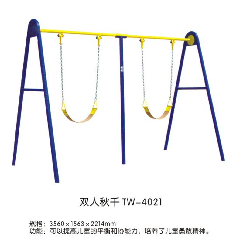 双人秋千TW-4021