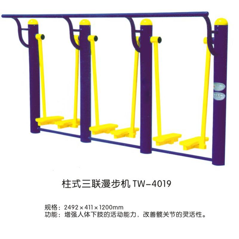 柱式三联漫步机TW-401