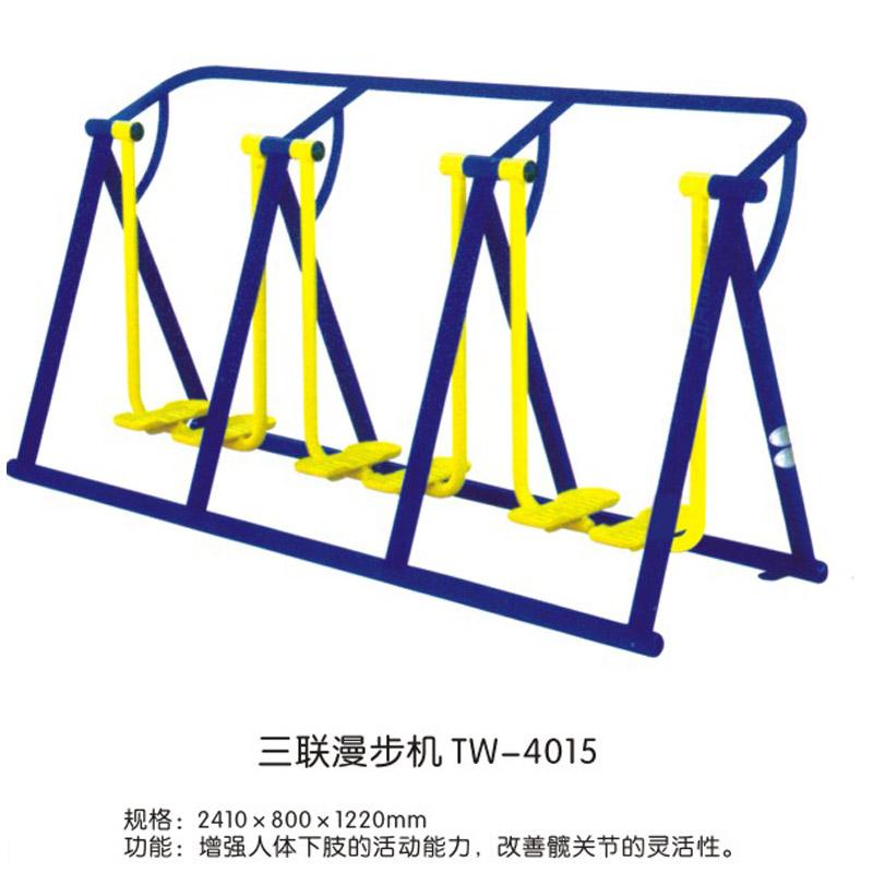 三联漫步机TW-4015