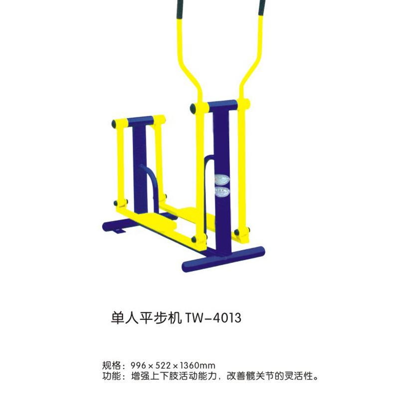 单人平步机TW-4013