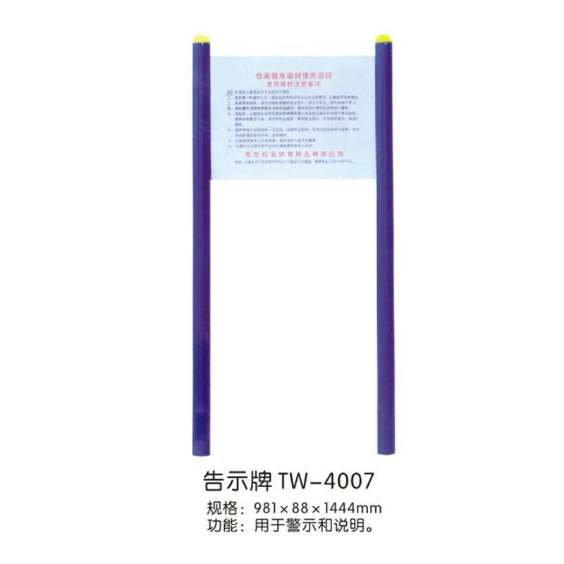 告示牌TW-4007