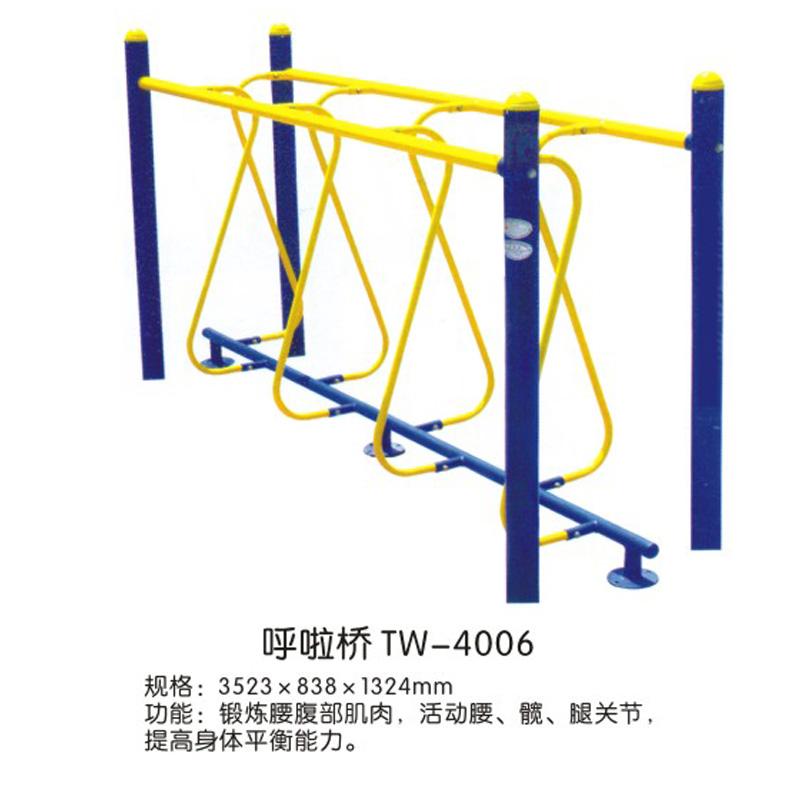 呼啦桥TW-4006