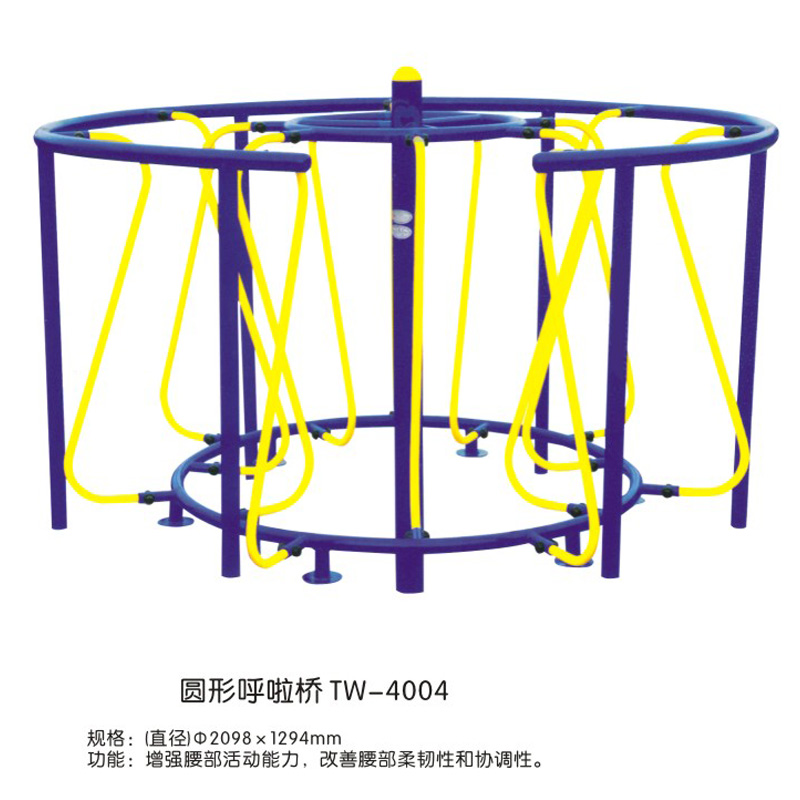 圆形呼啦桥TW-4004