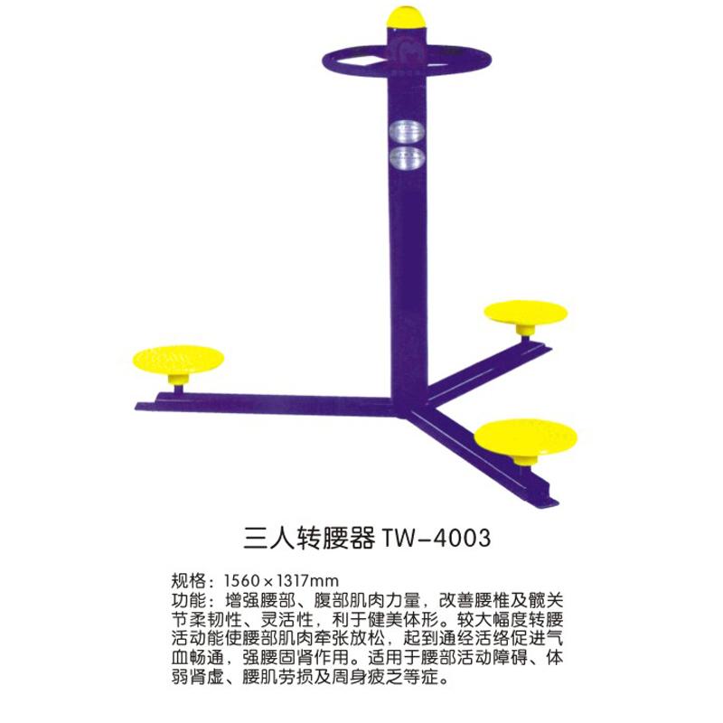 三人转腰器TW-4003