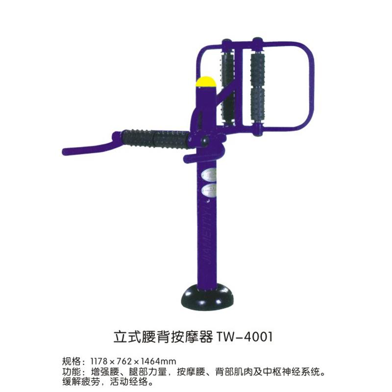 立式腰背按摩器TW-400