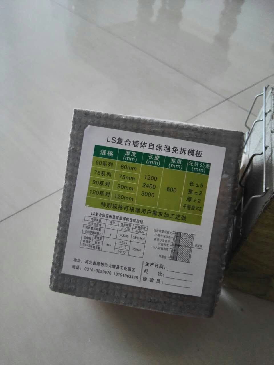ls外模保温板|ls外模