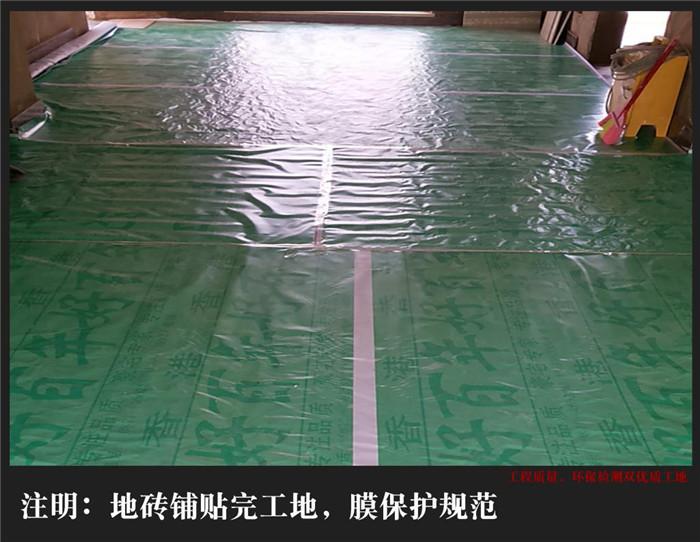 铺砖后瓷砖保护
