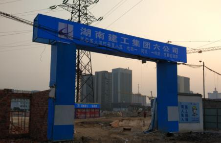 联诚塔吊租赁—火炬安置小区建设项目