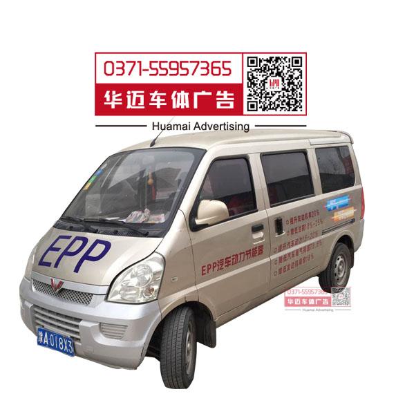 郑州面包车车贴制作