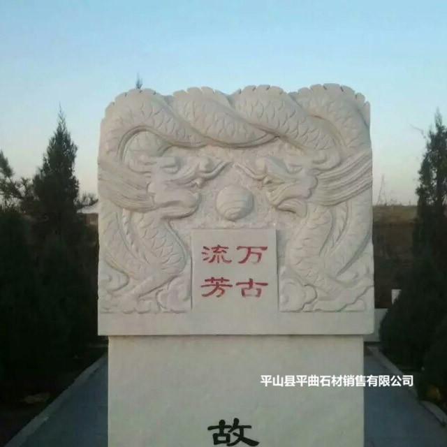 墓碑作品|草白玉石雕|