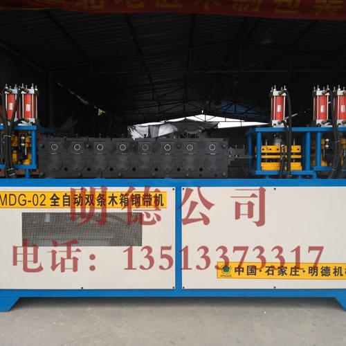 新型全自动木箱钢带机