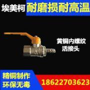237 QR11F-16T 黄铜内螺纹接管燃气球阀 天津市埃美柯铜阀门销售处