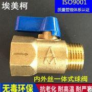 埃美柯297  Q31F-16T 一体式黄铜球阀