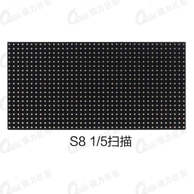 户外表贴S8全彩LED显