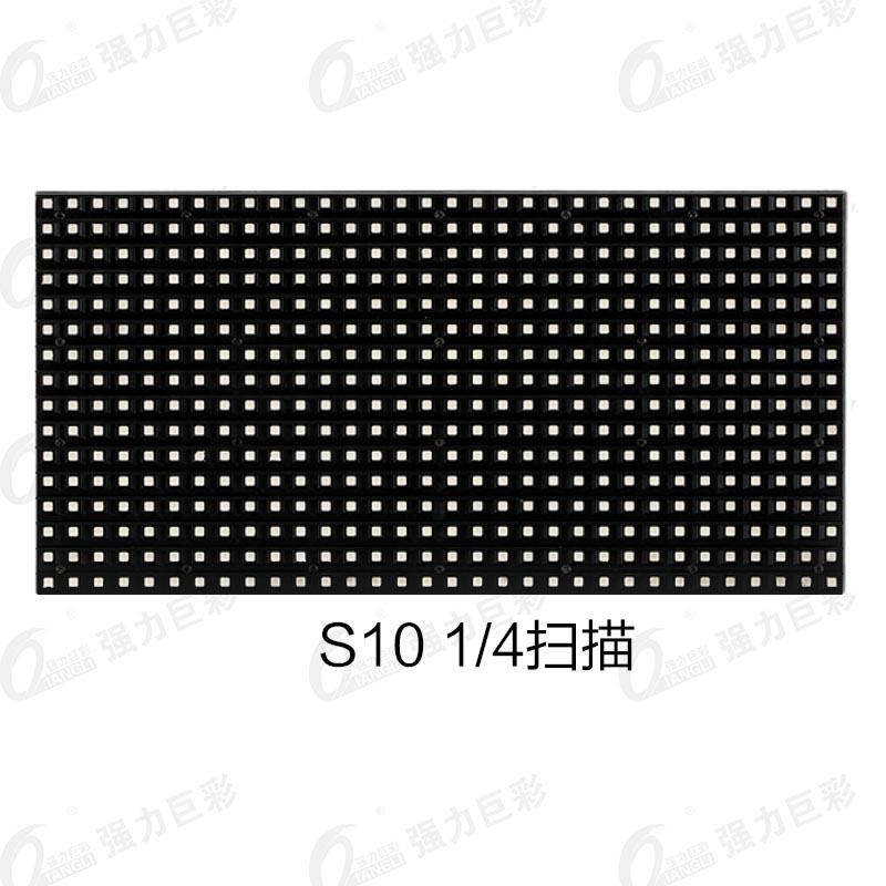 户外表贴S10全彩LED显