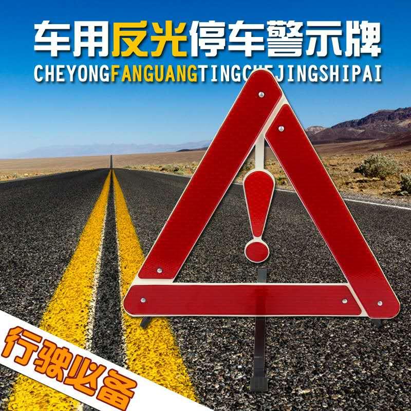 云南停车警示牌