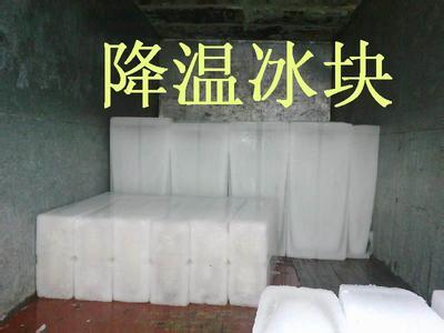 杭州大冰块配送