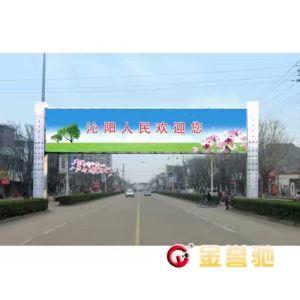钢结构广告