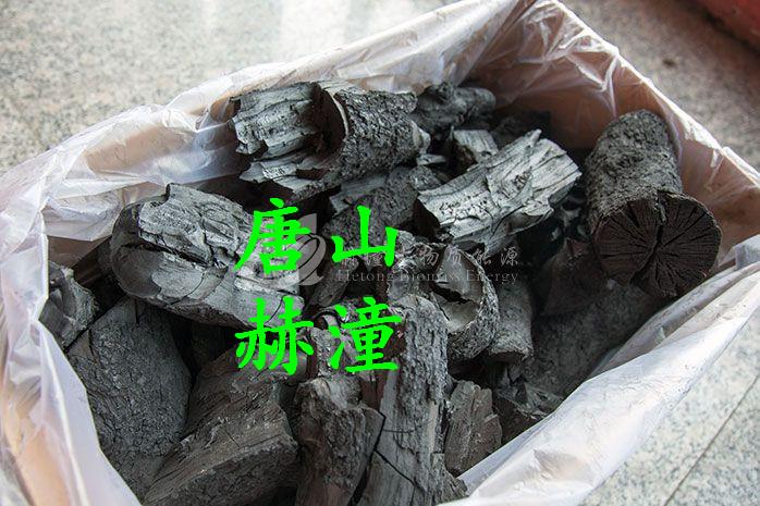唐山机制木炭|机制木炭厂家|机制木炭生产厂