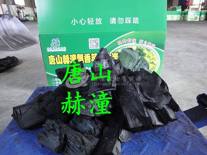 河北木炭|河北唐山木炭厂家|河北唐山木炭厂