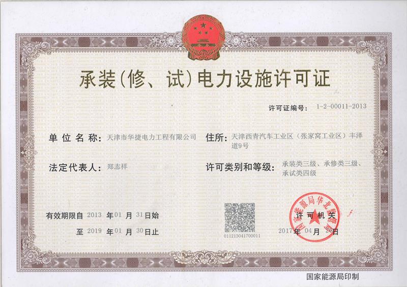 承装电力设施许可证.j