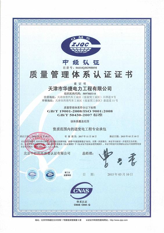 质量管理体系认定证书