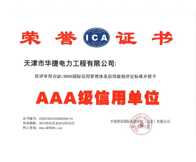 AAA级信用单位天津市
