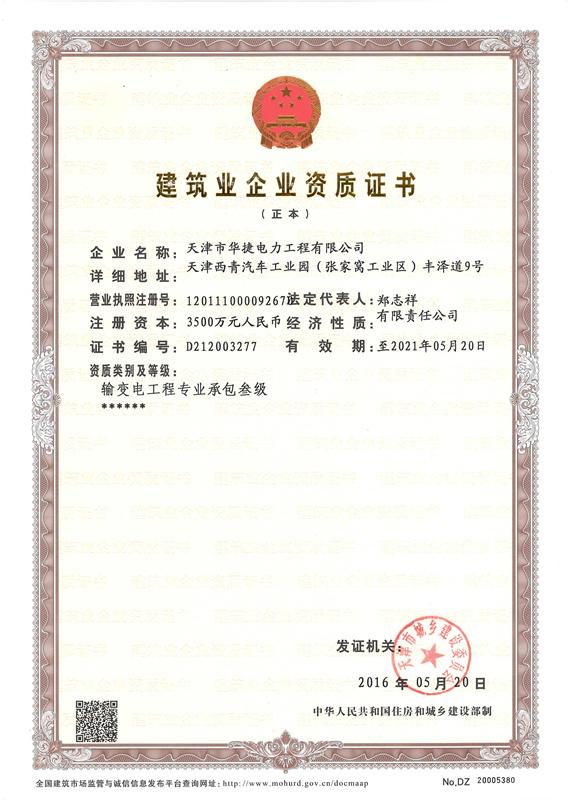 建筑业企业资质证书-