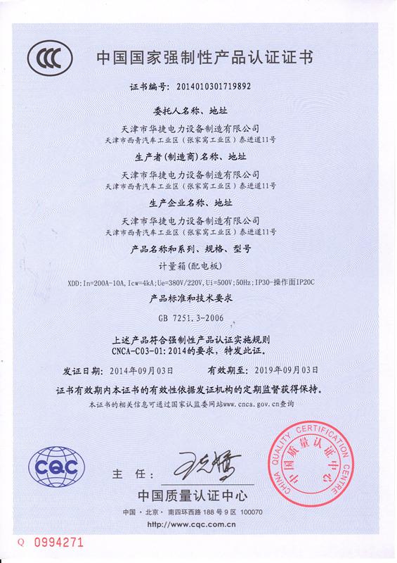 计量箱-中9892天津