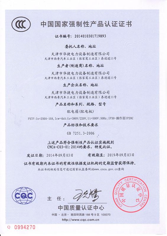 配电箱-中9893天津