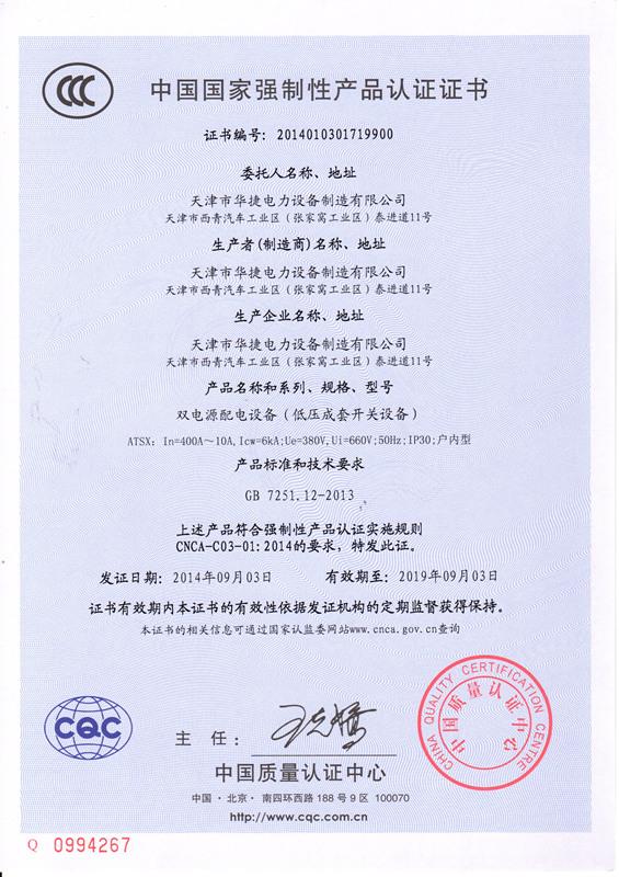双电源-中9900天津
