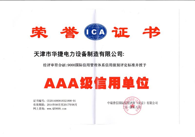 信用单位证书天津市