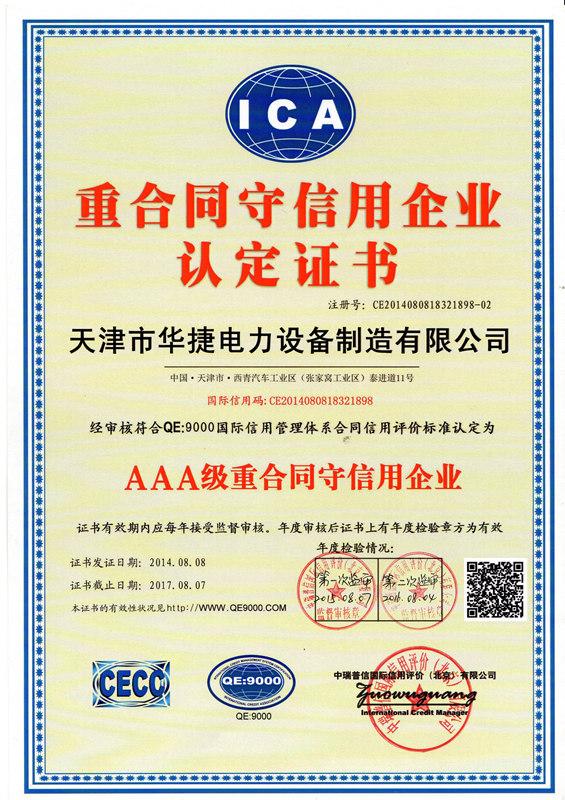 重合同守信用认定证书