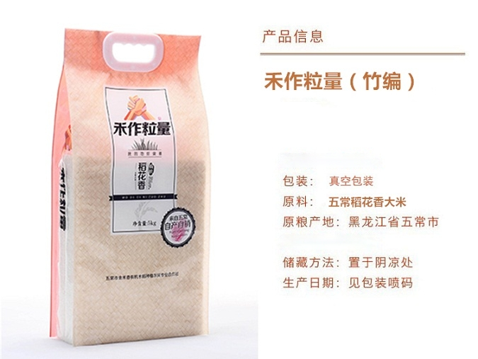 禾作粒量·礼盒(白)