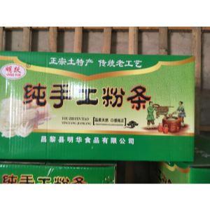 红薯粉条生产厂