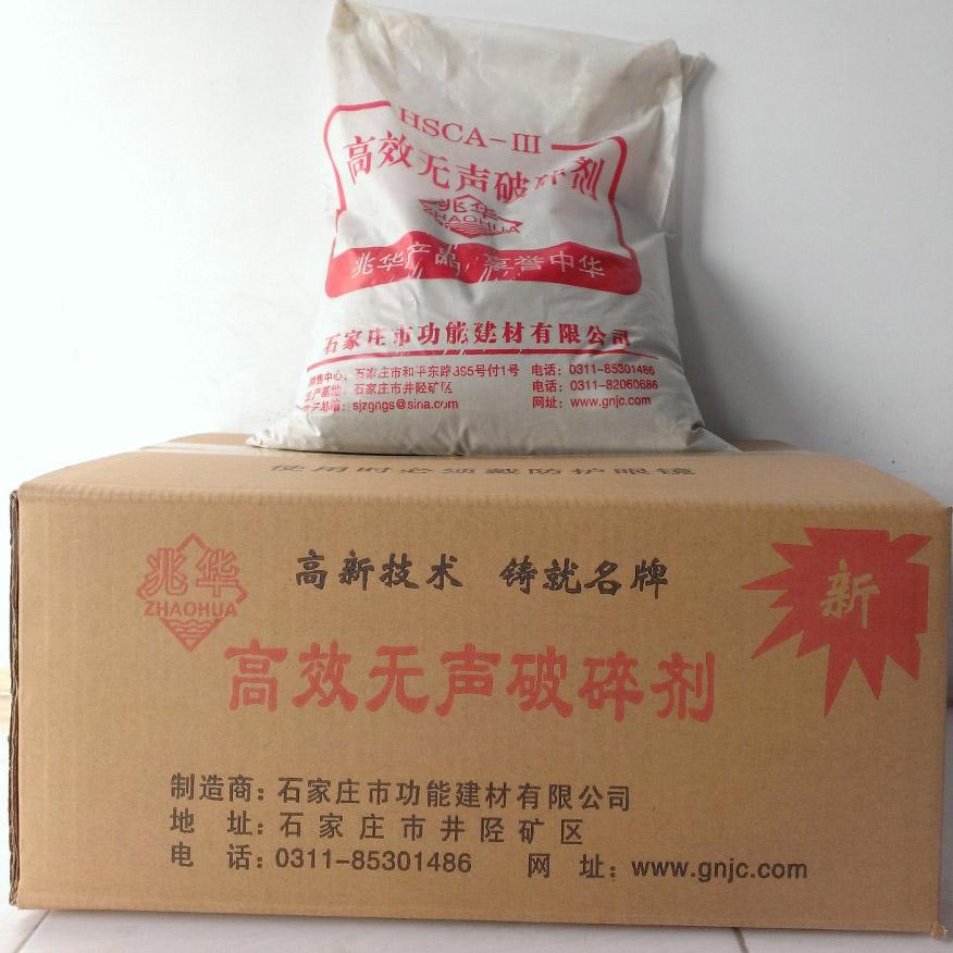 破碎剂中文包装