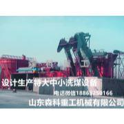 12.88平方三段六室数控跳汰 浮选 精煤洗煤厂