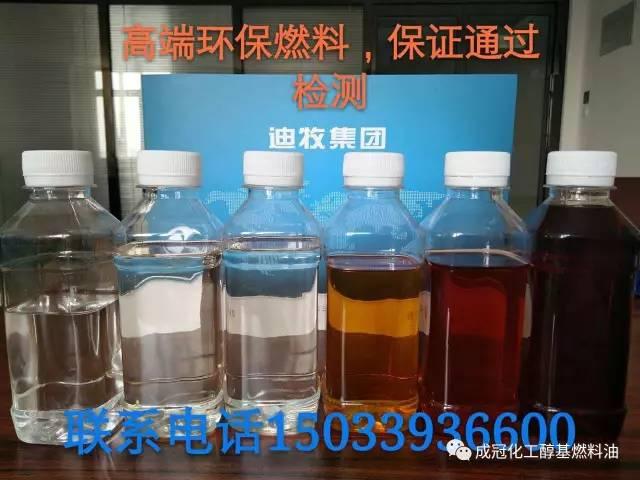 唐山|醇基燃料|醇基燃料厂家