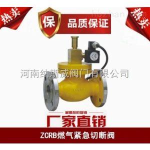 郑州zcrb燃气紧急切断阀厂家,纳斯威燃气安全切断阀,安全切断阀图片