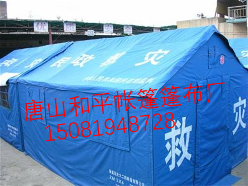 民政部标准救灾帐篷