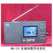HG101多媒体数字收音机